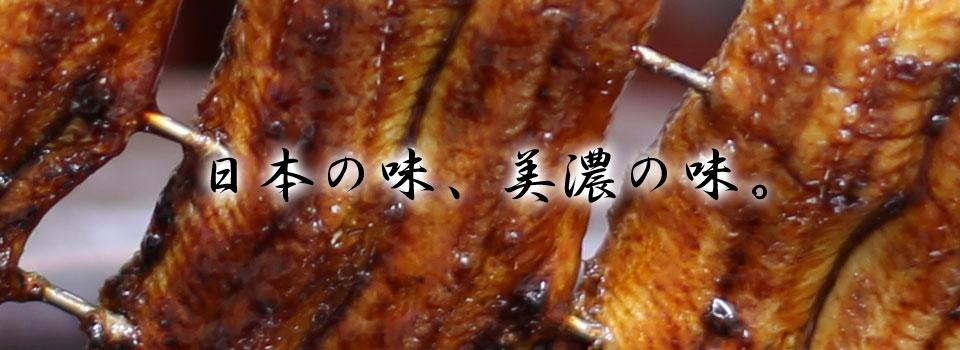 うなぎ 日本料理 優月【多治見,うなぎ,日本料理,懐石】